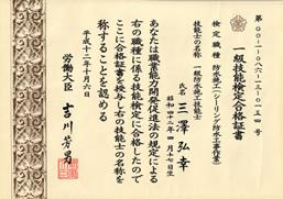 一級防水施工技能士(シーリング)