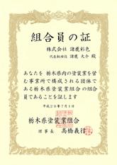 栃木県塗装業組合