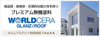 当社はワールドセラ無機塗料の認定施工店です