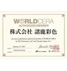 ワールドセラKFケミカル認定施工店